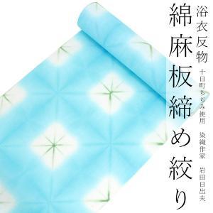 浴衣 反物 綿麻 板締め 十日町 絞り 単品 仕立て付き 白 ブルー グリーン 格子柄 女性 レディース フルオーダー 和装 和服 日本製|kimono-kyoukomati