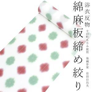 浴衣 反物 綿麻 板締め 十日町 絞り 単品 仕立て付き 白 赤 緑 水玉 菱柄 女性 レディース フルオーダー 和装 和服 日本製 送料|kimono-kyoukomati