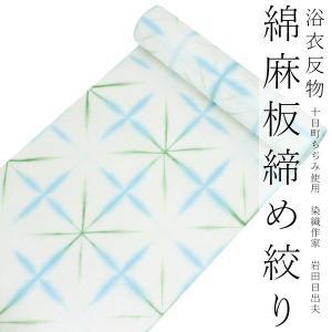 浴衣 反物 綿麻 板締め 十日町 絞り 単品 仕立て付き 白 水色 緑 格子 菱柄 女性 レディース フルオーダー 和装 和服 日本製 送|kimono-kyoukomati