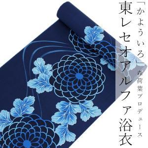 浴衣 反物 東レ セオアルファ 単品 仕立て付き 紺 水色 青 菊 流水 女性 レディース フルオーダー 和装 和服 日本製 送料無料 セ|kimono-kyoukomati