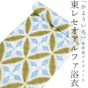 浴衣 反物 東レ セオアルファ 単品 仕立て付き 白 抹茶 青 七宝 女性 レディース フルオーダー 和装 和服 日本製 レトロ 送料無料|kimono-kyoukomati