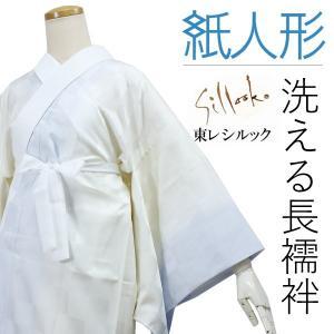 長襦袢 洗える 東レシルック 紙人形 仕立て上り 袷 単衣 袖無双 半襟付 ポリエステル XS S M L XL ブルー 黄 市松 ぼかし 和装 和服 着物 女性 レディース|kimono-kyoukomati