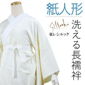 長襦袢 洗える 東レシルック 紙人形 仕立て上り 袷 単衣 袖無双 半襟付 ポリエステル XS S M L XL  黄 オレンジ 梅 ぼかし 和装 和服 着物 女性 レディース|kimono-kyoukomati
