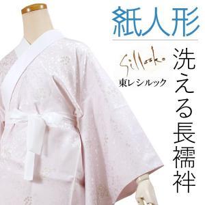長襦袢 洗える 東レシルック 紙人形 仕立て上り 袷 単衣 袖無双 半襟付 ポリエステル XS S M L XL  ピンク 緑 紫 雪輪友禅 和装 和服 着物 女性 レディース|kimono-kyoukomati