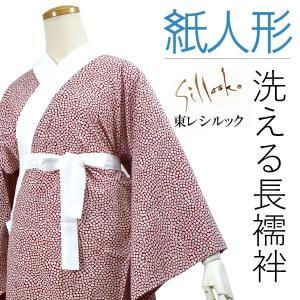 長襦袢 洗える 東レシルック 紙人形 仕立て上り 袷 単衣 袖無双 半襟付 ポリエステル XS S M L XL  赤 白 小梅ちらし 和装 和服 着物 女性 レディース|kimono-kyoukomati