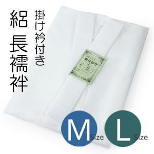 長襦袢 仕立上り 日本製 白 色 M Lサイズ 絽 半襟付き 半衿 掛け衿 一部式 洗える ポリエステル 和装 和服 夏|kimono-kyoukomati