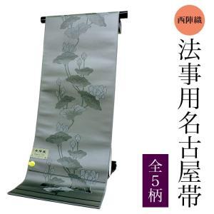 【商品内容】絹 西陣織 名古屋帯  女性用 法事用 色喪帯  ※こちらの商品は未仕立ての帯です。ご着...