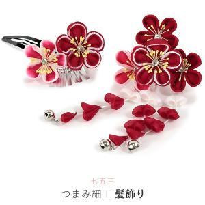 七五三 女の子 髪飾り 2点セット つまみ細工 濃赤×ピンク 小花 スリーピン パッチン留め ヘアアクセサリ 日本製|kimono-kyoukomati