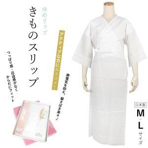 きものスリップ ゆめリップ 白 M L レース レディース 伸縮 ストレッチ さらし 綿 ベンベルグ ベンソフト 女性 和装 肌着 裾除け 着物スリップ 仕事 茶道|kimono-kyoukomati