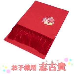 七五三 志古貴 単品 こども きもの 赤 桜 花紋 刺繍 フリンジ 和服 和装 和小物 しごき キッズ ジュニア 子供 女の子 送料無料 着物|kimono-kyoukomati
