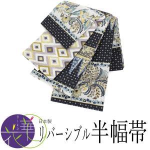 半幅帯 絹 レディース リバーシブル 長尺 4m 召しませ花 日本製 単品 ネイビー パームツリー イエロー グレー 格子 菱 柄 女性 送料無料 仕立て上がり|kimono-kyoukomati