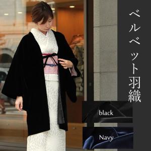 羽織 着物 黒 紺 レディース ベルベット フリーサイズ ブラック ネイビー 羽織紐付き 付き 送料無料 日本製 別珍 アウター コート 和装 和服 女性 kimono-kyoukomati
