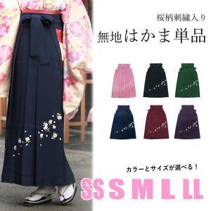 卒業式 袴 単品 購入 販売 桜 刺繍 赤 紫 紺 緑 黒 SS S M L LL はかま レディース フォーマル 和装 女性 大人 ジュニア 小学生 大きい 小さい 可愛い|kimono-kyoukomati
