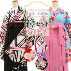 袴セット購入 卒業式 女子 全6種類 二尺袖 着物 刺繍袴 2点セット 小学校 安い 袴 セット 送料無料 ジュニア レディース