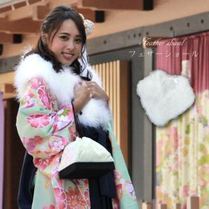 フェザー ショール 振袖 成人式 卒業式 結婚式 白 羽毛 100% 単品 レディース ファーショール 着物 和装 ホワイト 女性 購入 セール対象外|kimono-kyoukomati