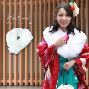 ファー ショール 振袖 成人式 卒業式 結婚式 白 ポリエステル 100% 単品 レディース フェイクファー 着物 和装 ホワイト 女性 購入 セール対象外|kimono-kyoukomati