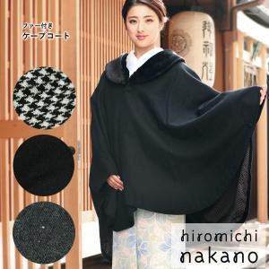 着物 コート ケープ ポンチョ 冬 女性 レディース フリーサイズ 和装コート あったか ヒロミチナカノ へちま衿 あったか kimono-kyoukomati