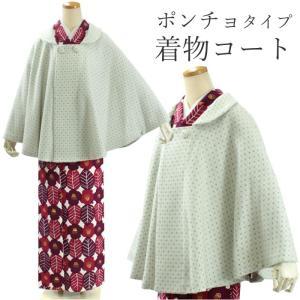 着物 コート ケープ ポンチョ 冬 女性 レディース 着物コート 和装コート あったか ホワイト ドット 日本製 起毛 kimono-kyoukomati