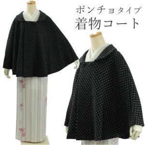 着物 コート ケープ ポンチョ 冬 女性 レディース フリーサイズ 和装コート あったか 日本製 起毛 へちま衿 黒 ドット  あったか kimono-kyoukomati
