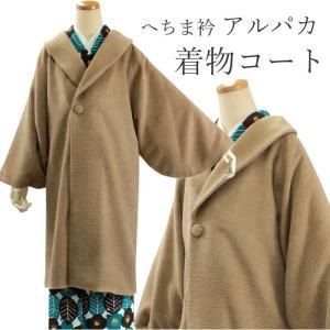 着物 コート 冬 へちま衿 キャメル アルパカ シャルム加工 日本製 和装コート フリーサイズ あったか ウール ロングコート 女性 レディース kimono-kyoukomati