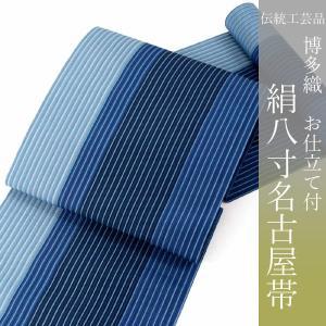 名古屋帯 絹 麻 博多織 西村織物 仕立て付 八寸 六通 証紙 青 グラデーション 縞 女性 レディース 着物 和装 日本製 新品 洒落 送料無料|kimono-kyoukomati