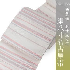 名古屋帯 正絹 博多織 西村織物 仕立て付 八寸 六通 証紙 白 ピンク ブルー ボーダー 縞 女性 レディース 着物 和装 日本製 新品 洒落 送料無料|kimono-kyoukomati
