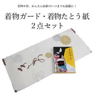 着物キーパー 着物たとう紙 着物保管2点セット 着物収納グッズ 保管 収納 保存 袋 たとう紙 畳紙 セット 着物 きもの 和装 和服 セール対象外 送料無料対象外|kimono-kyoukomati