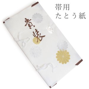たとう紙 帯用 菊柄 帯 たとう紙 保管 収納 和紙 たとうし|kimono-kyoukomati