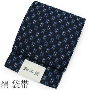 袋帯 洒落 紺 格子 幾何学 絹 正絹 訪問着 六通 西陣織 レディース 送料無料|kimono-kyoukomati