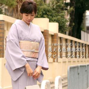 着物 セット 色無地 着物 20点フルセット お子様の 卒業式 入学式 に 洗える色無地 袋帯 など 一式20点セット|kimono-kyoukomati