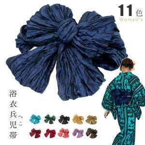 浴衣帯 へこ帯 レディース 11色 紺 水色 黒 緑 赤 ピンク 紫 からし 無地 フリーサイズ 2019  女性 大人 兵児帯 帯 10|kimono-kyoukomati