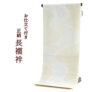 長襦袢 正絹 反物 フルオーダー お仕立て付き 単品 ブルー カーキ 流水 花 長じゅばん レディース きもの 和装 和服 送料無料|kimono-kyoukomati