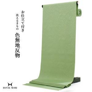 洗える着物 色無地 反物 仕立て付 レディース 緑 葉 模様 XS S M L XL 袷 単衣 HANAE MORI 結婚式 卒業式 送料無料 着物 羽織 コート|kimono-kyoukomati