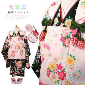 七五三 着物 3歳 販売 被布セット 黒地着物 薄ピンク地被布 鶴 くす玉 花柄 ねこ 女の子 ポリエステル お正月 ひな祭り|kimono-kyoukomati