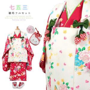 七五三 着物 3歳 販売 被布セット 赤地着物 白地被布 バラ うさぎ柄 ねこ 女の子 ポリエステル お正月 ひな祭り|kimono-kyoukomati