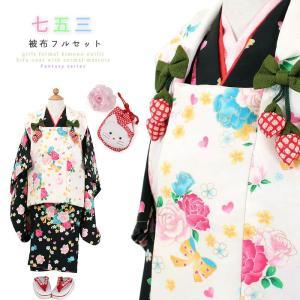 七五三 着物 3歳 販売 被布セット 黒地着物 白地被布 バラ うさぎ リボン ハート柄 ねこ 女の子 ポリエステル お正月 ひな祭り|kimono-kyoukomati