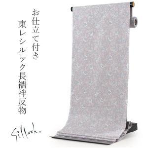 長襦袢 洗える 仕立て付 反物 東レシルック長襦袢 フルオーダー グレー 花 女性 レディース 着物 和装 和服|kimono-kyoukomati