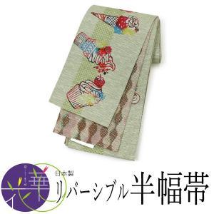 半幅帯 絹 レディース リバーシブル 長尺 4m 召しませ花 日本製 四寸 単品 緑 ケーキ パフェ 女性 新品 送料無料 お仕立て上がり|kimono-kyoukomati