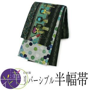半幅帯 絹 レディース リバーシブル 長尺 4m 召しませ花 日本製 四寸 単品 黒 ブルー コスメ 蝶 アールヌーボー 水玉 女性 新品 送料無料 お仕立て上がり|kimono-kyoukomati