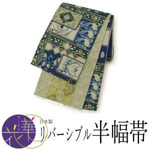 半幅帯 絹 レディース リバーシブル 長尺 4m 召しませ花 日本製 四寸 単品 青 紺 トランプ 花 緑 レース 女性 新品 送料無料 お仕立て上がり|kimono-kyoukomati