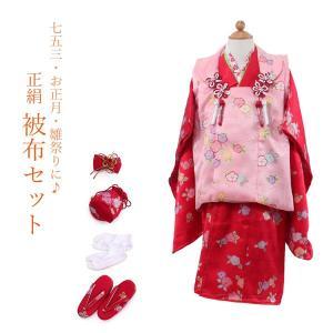 七五三 着物 3歳 正絹 被布セット 赤地着物 ピンク地被布 椿 女の子 お正月 ひな祭り フォーマル 日本製|kimono-kyoukomati