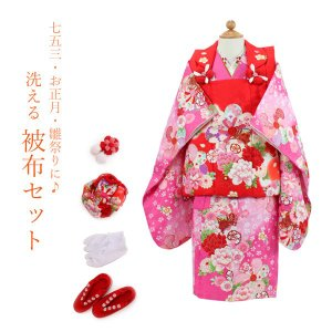 七五三 着物 3歳 洗える 被布セット 濃ピンク地着物 赤地被布 花 鼓 女の子 ポリエステル お正月 ひな祭り フォーマル|kimono-kyoukomati