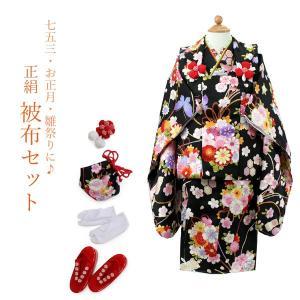 七五三 着物 3歳 正絹 被布セット 黒地着物 黒地被布 くす玉 蝶々 女の子 お正月 ひな祭り フォーマル|kimono-kyoukomati