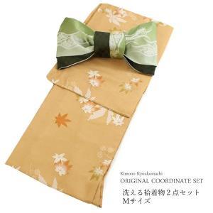 洗える着物セット 小紋 袷 半幅帯 Mサイズ 2点セット レディース 女性 黄土色 紅葉 着物 グリーン 帯 和装 和服 きものセット 送料無料 あすつく|kimono-kyoukomati