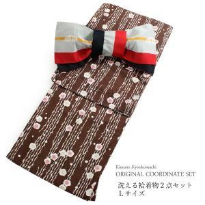洗える着物セット 小紋 袷 半幅帯 Lサイズ 2点セット レディース 女性 茶色 枝梅 着物 グレー 赤 黒 縞 帯 和装 和服 きものセット 送料無料 あすつく|kimono-kyoukomati
