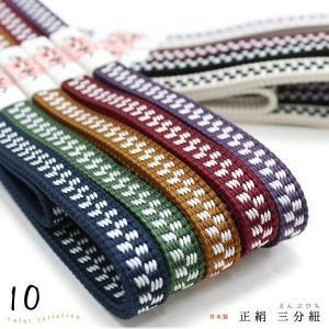 三分紐 帯締め 正絹 幾何学 格子 10色 赤 紺 紫 からし 緑 白 黒 日本製 和装小物 帯〆 着物 ネコポス可 カジュアル 通年|kimono-kyoukomati