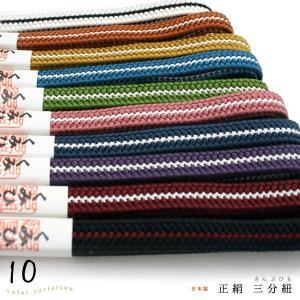三分紐 帯締め 正絹 ボーダー ライン 10色 赤 紺 紫 からし 緑 白 黒 ピンク 茶 日本製 和装小物 帯〆 着物 ネコポス可 カジュアル 通年|kimono-kyoukomati