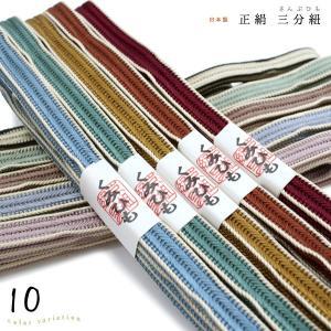 三分紐 帯締め 正絹 アースカラー 10色 赤 青 紫 からし 緑 ピンク 茶 カジュアル シンプル 日本製 和装小物 帯〆 着物 ネコポス可 カジュアル 通年|kimono-kyoukomati