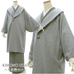 着物 コート 冬 無地 レディース 薄グレー フリーサイズ ウール へちま衿 着物用 和装コート 女性 和装 和服 kimono-kyoukomati