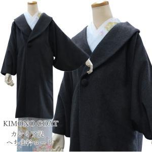 着物 コート 冬 カシミヤ混 無地 レディース 濃グレー フリー サイズ ウール へちま衿 コート 和装コート 女性 和装 和服 kimono-kyoukomati